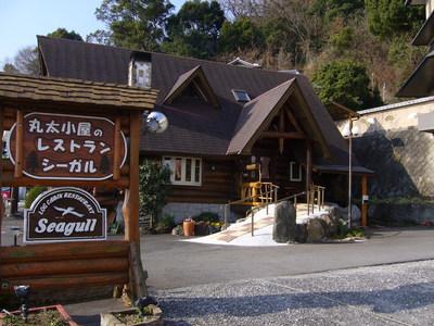丸太小屋レストラン シーガル