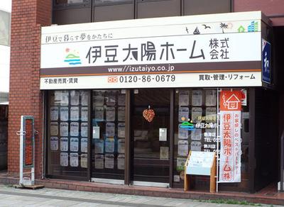 伊豆太陽ホーム株式会社熱海店