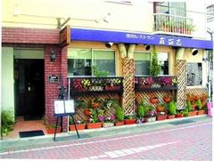 焼肉レストラン 南海苑