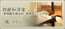 別邸和洋室(専用露天風呂付・専用ダイニング付)『橘』プラン